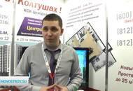 Интервью с застройщиком «Колтушская Строительная Компания»