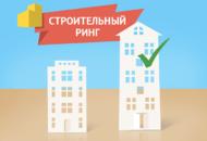 Строительный ринг: «Неоклассика», «Образцовый квартал 3», «СолнцеPark», «ЭкспоГрад»