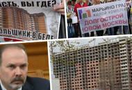 Столичный июль в борьбе: брошенные недострои, письма Путину, суды и тяжбы