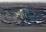 Реконструкция аэропорта Шереметьево: дорожает и не заканчивается