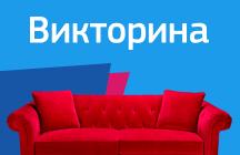 Проект «Диванизация» - викторина от Novostroy.su и «Полис Групп»