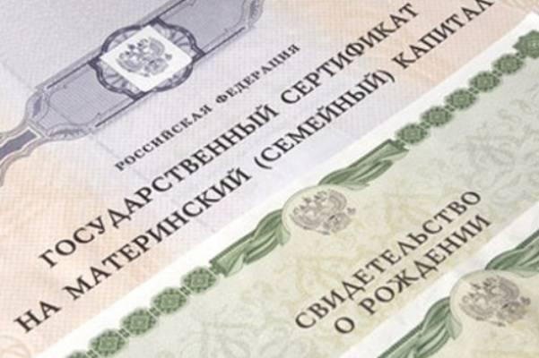 Материнский капитал в Санкт-Петербурге