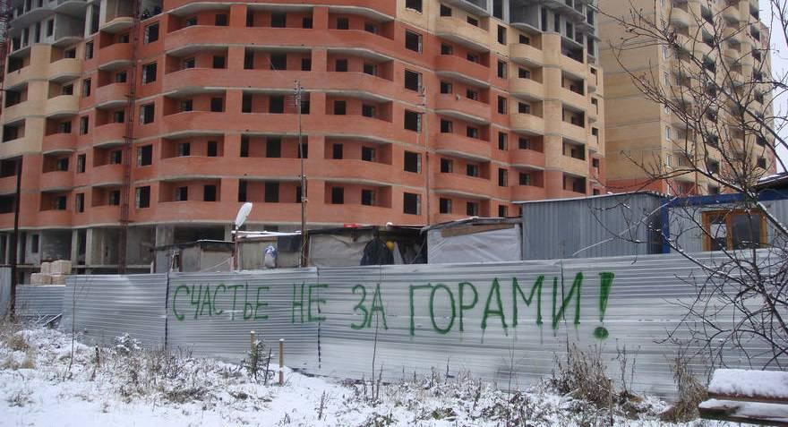 Реестр проблемных застройщиков Московской области