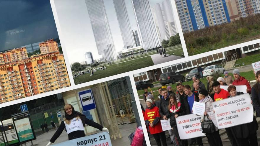 Дайджест сентября: дольщики продолжают митинговать, дома «СУ-155» потихоньку достраивают