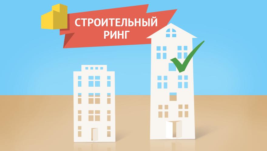 «Строительный ринг» в Шушарах: «All Inclusive», «UP-московский» и «Шушары»