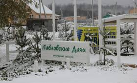 КП «Павловские Дачи»