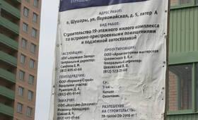 Информация о застройщике ЖК  «Шушары» (10.05.2013 г.)