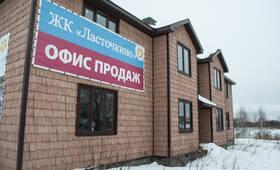 ЖК «Ласточкино»: офис продаж, 13.02.2015