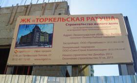 ЖК «Торкельская ратуша»: информационный щит (17.06.15)