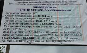 ЖК «Кашинцево»: паспорт объекта