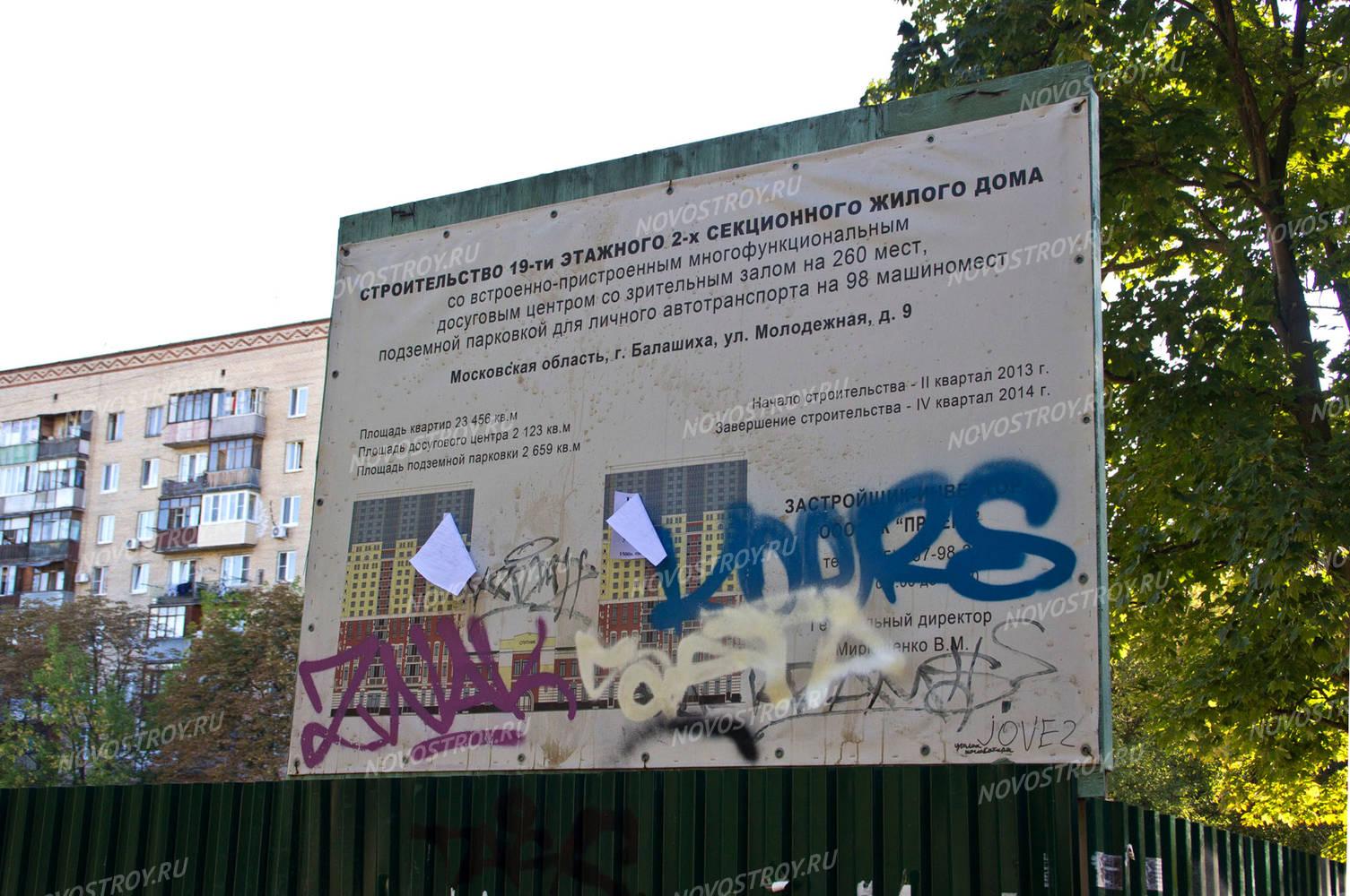 Московская объединенная строительная компания моск строительная компания грант Ижевскский