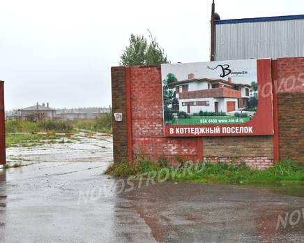 Строительство КП «Випушки» (30.09.2013 г.), Сентябрь 2013