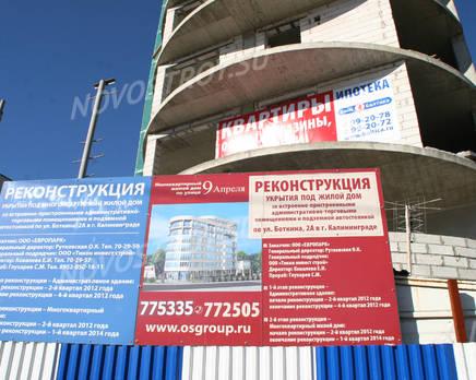 Жилой комплекс на ул. 9 Апреля, Октябрь 2013
