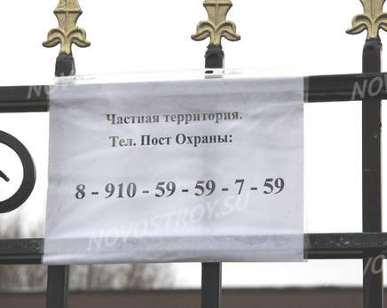 Охраняемая территория ЖК «Альпийский» (31.10.2013 г.), Октябрь 2013
