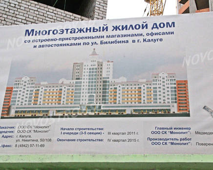 Паспорт строительства ЖК на ул. Билибина, дом 6 (31.10.2013 г.), Октябрь 2013