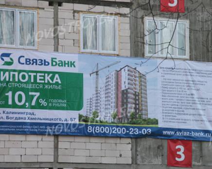 Информация о ЖК «Смольный парк» (29.11.2013 г.), Декабрь 2013