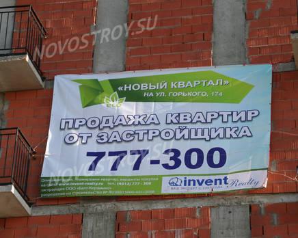 ЖК «Новый квартал», Апрель 2014