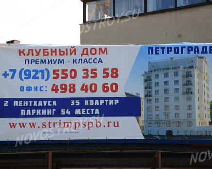 ЖК «Петроградец»: паспорт объекта 20.05.2015., Май 2015