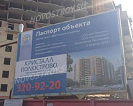 ЖК «Кристалл Полюстрово»: Из группы Вконтакте, Июль 2016