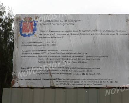 ЖК «Дом на улице Красных Партизан»: паспорт объекта., Июль 2016