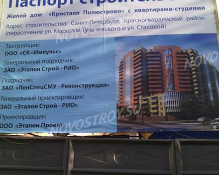 ЖК «Кристалл Полюстрово»: Из группы Вконтакте, Август 2016