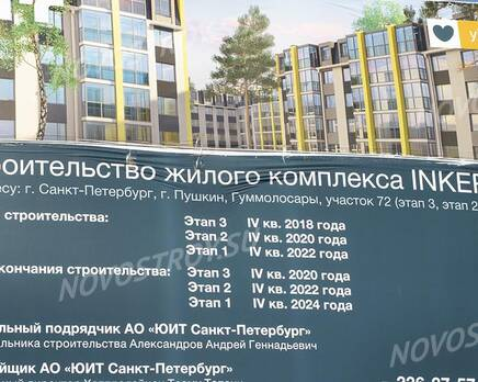МЖК «Inkeri»: ход строительства, Май 2020