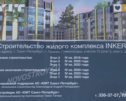 МЖК «Inkeri»: ход строительства, Июнь 2020