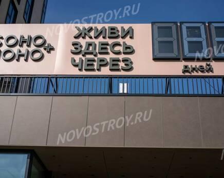 МФК «Soho+Noho»: ход строительства, Сентябрь 2020