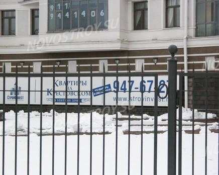 Дом на набережной Мартынова, Март 2012