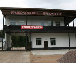 КП «Румболовское предместье»