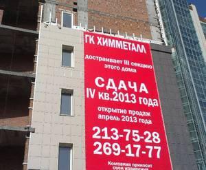 ЖК «на улице Шевченко»