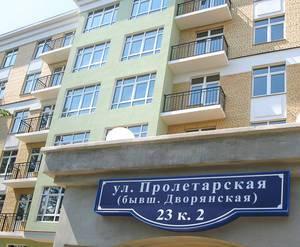 ЖК «Дом на Дворянской»