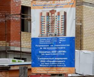 ЖК «Дом на Расковой»