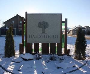 МЖК «Папушево Парк»: построенный комплекс