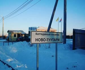 КП Ново-Туутари