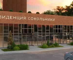 МФК «Резиденция Сокольники»: визуализация