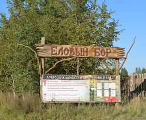 КП «Еловый Бор»