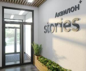 ЖК «Аквилон Stories»: визуализация