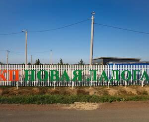 КП «Новая Ладога»