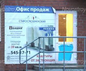 Офис продаж ЖК «Старосходненский»