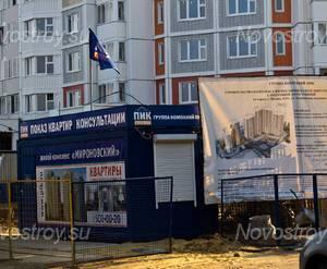 Офис продаж ЖК «Мироновский» (12.05.2013 г.)