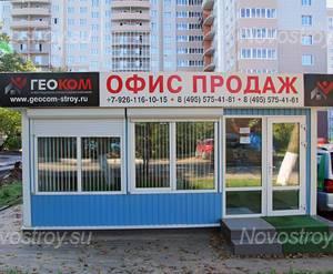 Офис продаж ЖК «Геоком-2» (12.09.2013 г.)