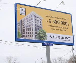 ЖК «Loft 151»: Рекламный баннер, 07.02.2015