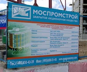 ЖК «в поселке Архангельское»: Информационный щит, 10.04.2015 г.