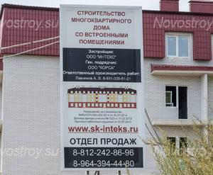ЖК «Дом в поселке Горбунки»: информационный щит (13.08.2015)