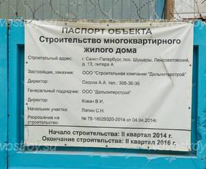 ЖК «в микрорайоне Ленсоветовский»: информационный щит (01.10.2015)