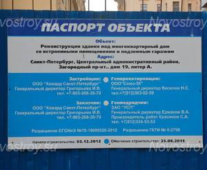 ЖК «Hovard Palace»: паспорт объекта (07.11.2015)