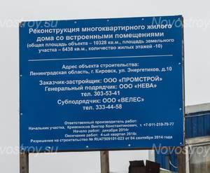 ЖК «Энергия»: информационный щит (20.12.2015)