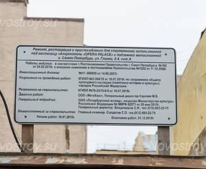 МФК «Opera Palace»: информационный щит (24.12.2015)