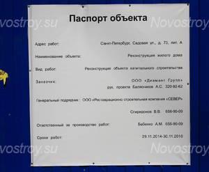 ЖК «Дом Цезаря Кавоса»: паспорт объекта.